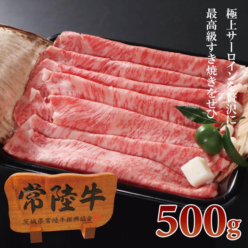 内祝 内祝い 出産 お礼 ギフト 和牛 すき焼き 常陸牛 サーロイン 500g すきやき 肉 内祝い 肉