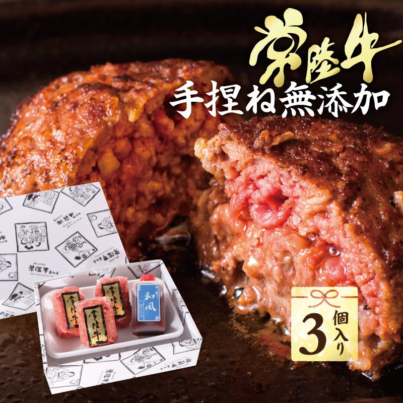 内祝い 出産 お礼 ギフト ハンバーグ 常陸牛 100g×3個 手造りタレ付き 無添加 手捏ね 牛肉 ギフト 和牛