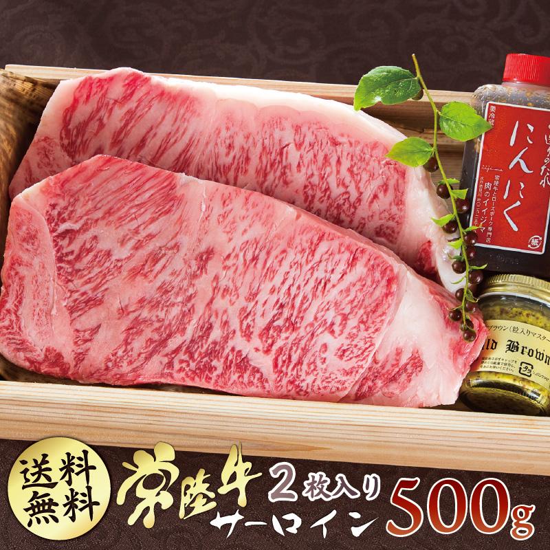 ギフト ステーキ 和牛 常陸牛 A5 サーロインステーキ 250g×2枚入り 送料無料 内祝い 肉