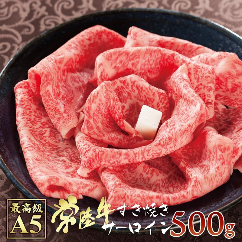 父の日 ギフト 和牛 すき焼き 常陸牛 サーロイン 500g すきやき 肉 内祝い 肉