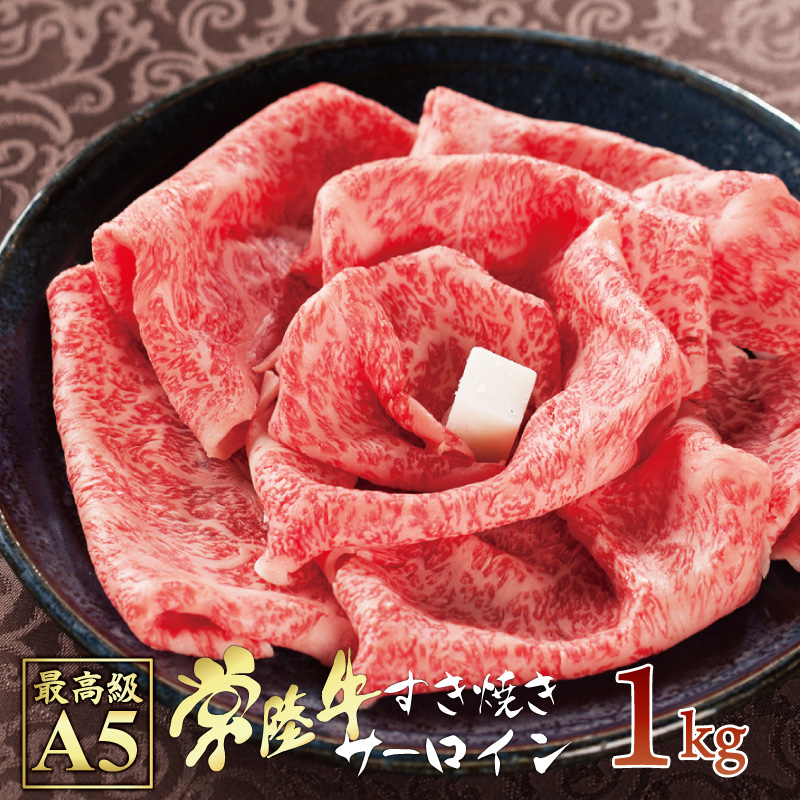 父の日 すきやき サーロイン 常陸牛 A5 すき焼きセット 1000g 内祝い 肉