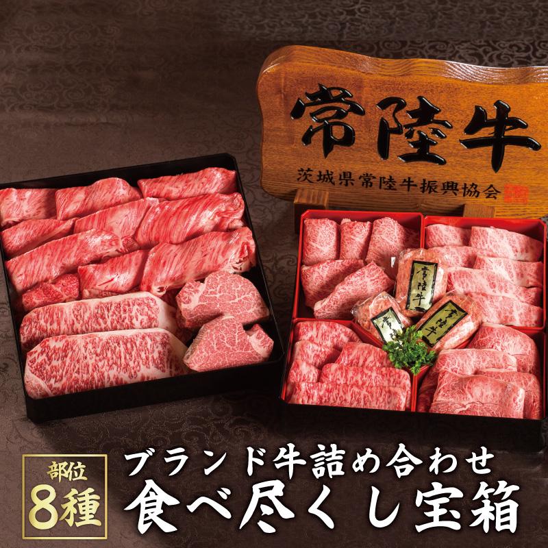 母の日 ギフト 高級 肉 常陸牛食べつくし宝箱 ステーキ すき焼き 焼肉 ハンバーグ 希少部位