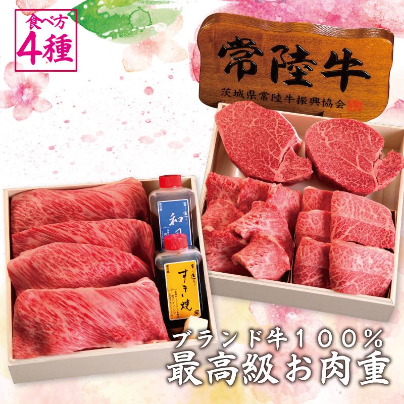 内祝い 出産 お礼 ギフト 高級 肉重 常陸牛 梅香 umekaori ステーキ すき焼き 焼肉 希少部位