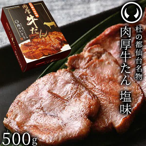 牛 タン 仙台