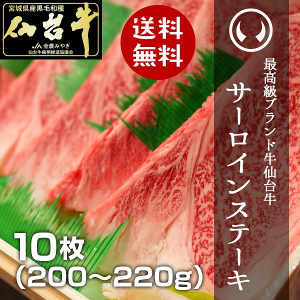 最高級A5ランク仙台牛 サーロインステーキ 200~220g×10枚[母の日 入学祝 就職祝 春ギフト プレゼント ギフト お取り寄せ]