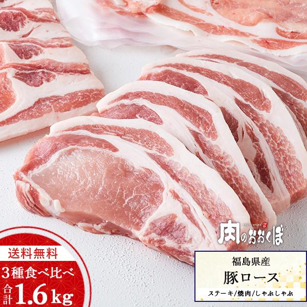 たっぷり1.6キロ 本日限定 3種類の豚ロースが楽しめる 合計1.6Kg 送料無料 福島県産 豚ロース三昧 代引き不可 ステーキ 国産 焼肉3点セット スライス しゃぶしゃぶ 切り落としふくしまプライド 豚肉