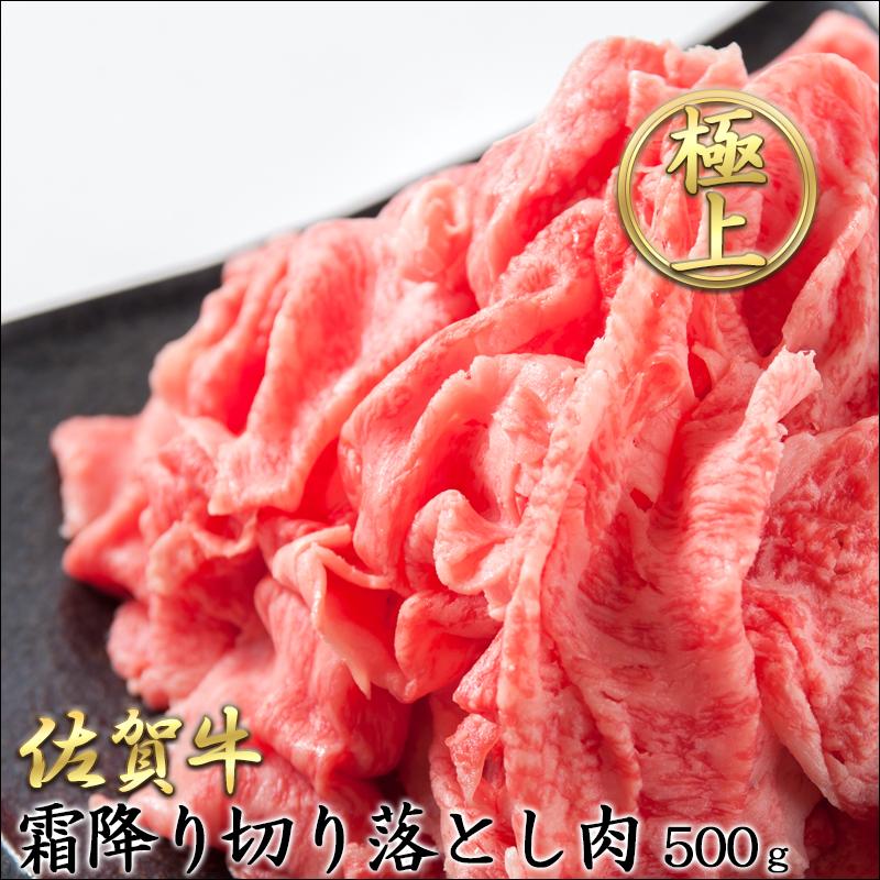 佐賀牛 霜降り切り落とし肉500g