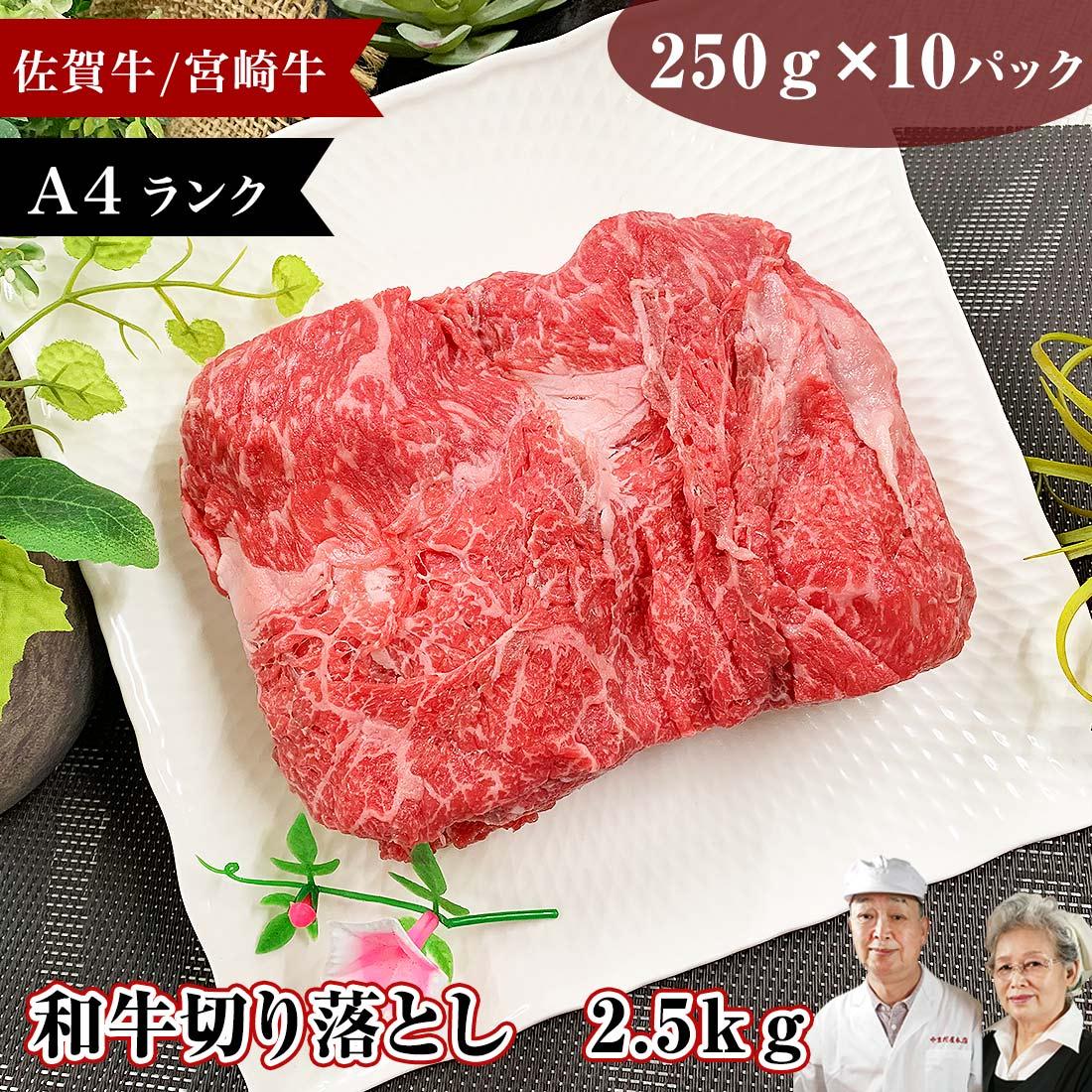 【ポイント20倍】佐賀牛 宮崎牛 A4 ちょっとリッチな 切り落とし 2kg 切落し 送料無料 牛肉 セール 訳あり わけあり 焼肉 肉 冷蔵 冷凍 コロナ すき焼き 肉じゃが 自宅用
