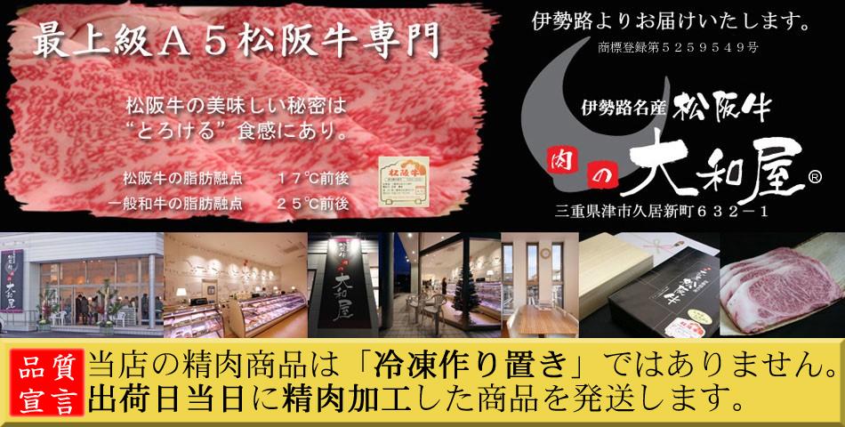 松阪牛(松坂牛) 肉の大和屋:松阪牛(松坂牛)肉の大和屋、三重県津市の精肉専門店より産地直送します。