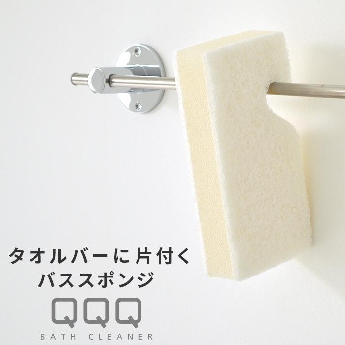 【500円クーポン開催中】お風呂洗い QQQ バスクリーナー バスタブ 浴槽 をゴシゴシ磨ける! 【フッキングスポンジ】シンプル 白 おしゃれ 隙間 ブラシ 浴槽 バスルーム 風呂 掃除 i36
