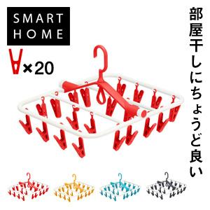 3,980円以上で送料無料(※沖縄・離島・一部地域 9,800円以上) 角ハンガー ピンチ20個付 洗濯ハンガー ピンチ 部屋干し 下着 連結できる SMART HOME スマートホーム