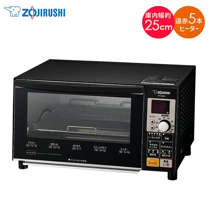 【全品クーポン配布】【送料無料】家族の朝にうれしいトースト4枚同時焼き! 温度設定でいろんな料理に使える! 象印 マイコンオーブントースター ET-GM30-BZ p01 i10