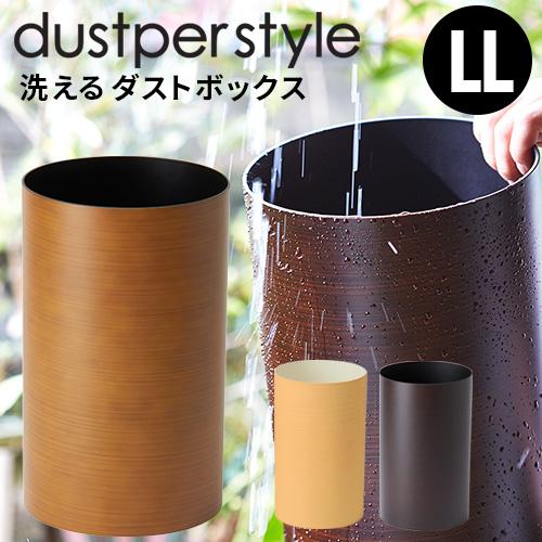 【LINEで500円クーポン】ダスパー dustper ダストボックス LL DS-03 約13L  日本製  国産 紀州塗り 木目  ゴミ箱 ごみばこ くず入れ  おしゃれ p01 i24