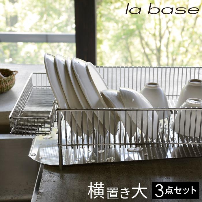 【全品クーポン配布】【送料無料】ラバーゼ LA BASE 《 ステンレス 水切りかご 大 横置きタイプ 3点セット 》 有元葉子 デザイン p01 i30