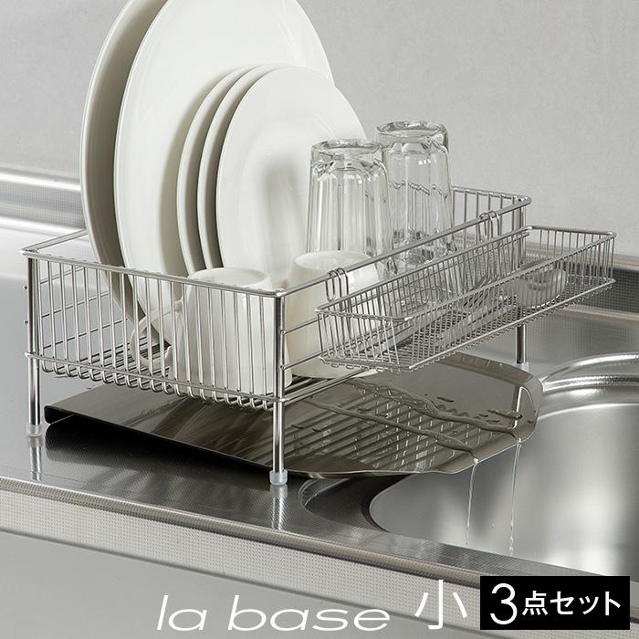 【全品クーポン】【送料無料】ラバーゼ LA BASE 《 ステンレス 水切りかご 小 3点セット 》 有元葉子 デザイン p90 i30