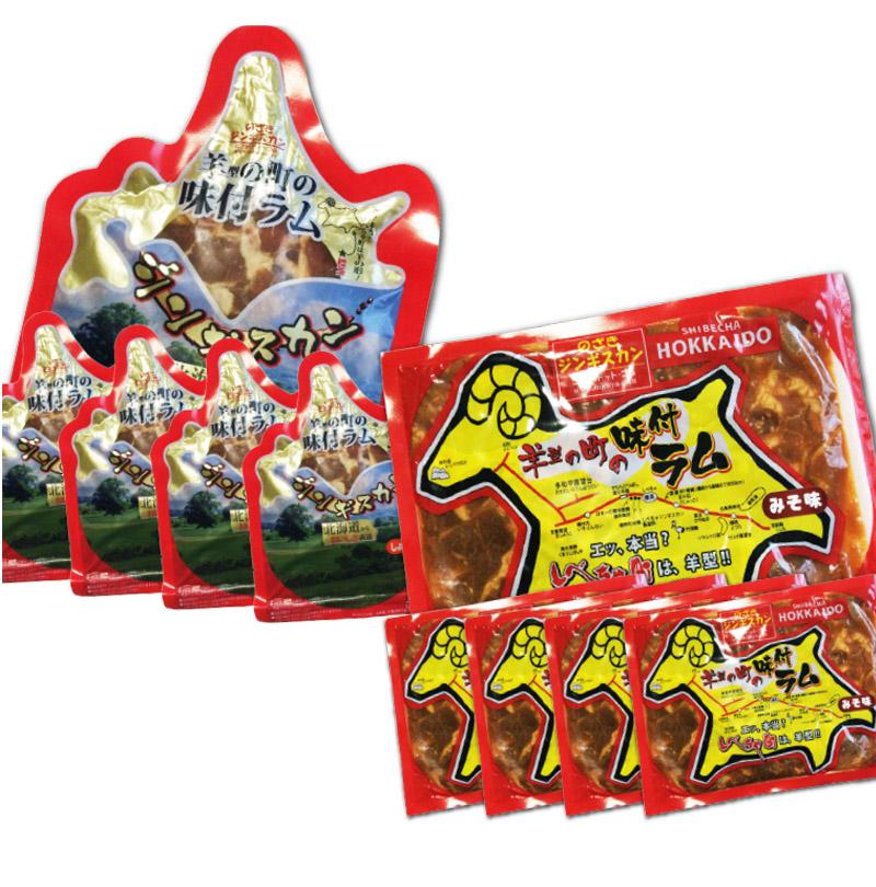 155-【送料無料】味付けジンギスカン10袋セット 、北海道型しょうゆ味 羊型みそ味※