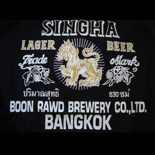 Jersey ★ singer beer