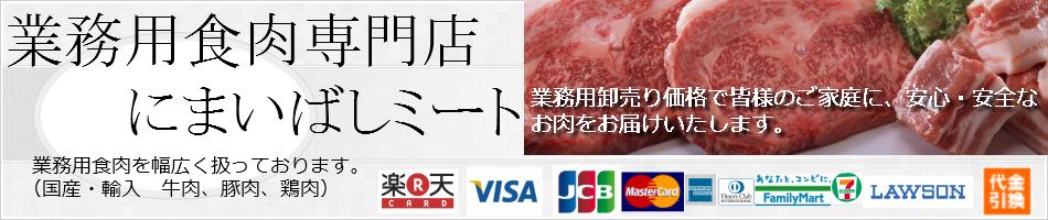 業務用食肉専門店にまいばしミート:食肉(肉・肉加工品)を販売しています。