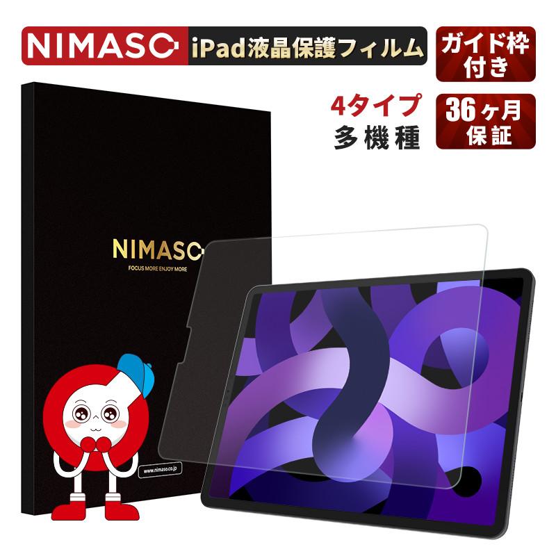 家電批評 ベストヒット2018年12月 激安 第1位 に掲載された シリーズ累計400万枚販売のNimaso 保護フィルム アマゾンでも大人気 36ヶ月保証 NIMASO iPad mini6 訳あり 2021 Air3 ペーパーライク送料 air2mini4mini57.9対応アンチグレア Air4 第8世代 12.9インチ対応 対応 10.2第9世代 保護ガラスフィルムiPadPro10.5ipad9.7アイパッド Pro11 7世代 ブルーライトカット