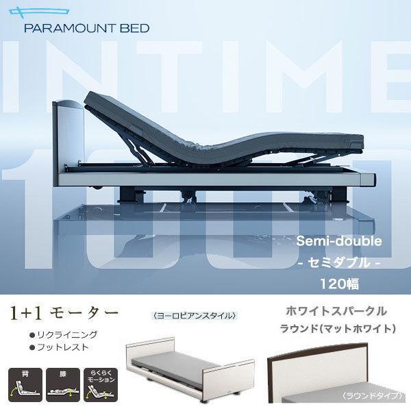 RQ-1174W- 価格交渉OK送料無料 パラマウント インタイム1000 電動リクライニング 介護ベッド パラマウントベッド 日本全国 送料無料 インタイム INTIME1000 ホワイトスパークル ヨーロピアンスタイル セミダブル ラウンド 1+1 お取り寄せ マットホワイトParamount Bed
