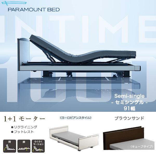 RQ-1135M- パラマウント インタイム1000 電動リクライニング 介護ベッド パラマウントベッド 国際ブランド インタイム INTIME1000 セミシングル AL完売しました。 ヨーロピアンスタイル ブラウンサンド 1+1 お取り寄せ キューブParamount Bed