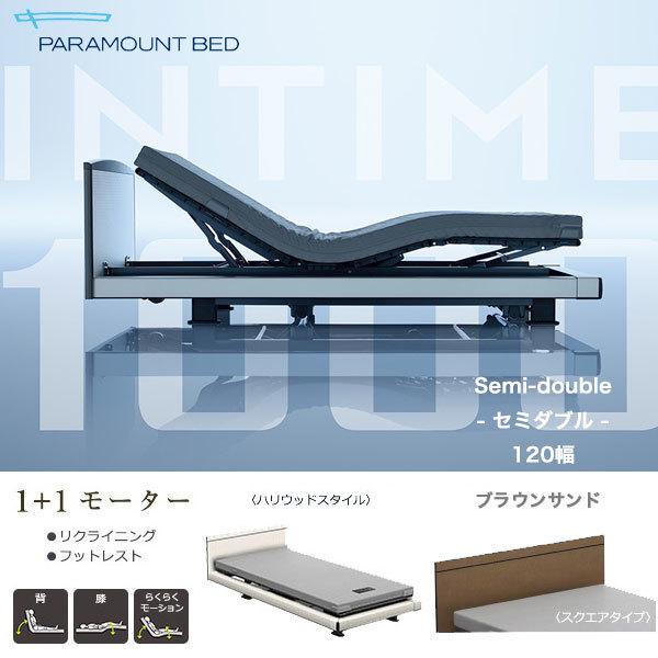 RQ-1172S- パラマウント インタイム1000 電動リクライニング 介護ベッド 人気急上昇 パラマウントベッド インタイム 買い物 INTIME1000 お取り寄せ スクエアParamount Bed ハリウッドスタイル 1+1 セミダブル ホワイトスパークル