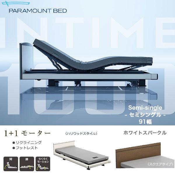 新品?正規品  パラマウントベッド 1+1 インタイム INTIME1000 1+1 インタイム セミシングル ハリウッドスタイル ホワイトスパークル スクエアParamount INTIME1000 Bed【お取り寄せ】, USキッズウェア:df26591c --- lucyfromthesky.com
