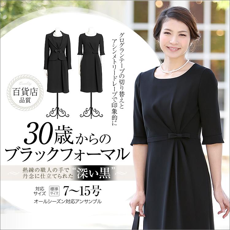 65e3f1bd99bcb ブラックフォーマル レディース 喪服 礼服 大きいサイズ ワンピース フォーマル スーツ 日本製生地 夏用に