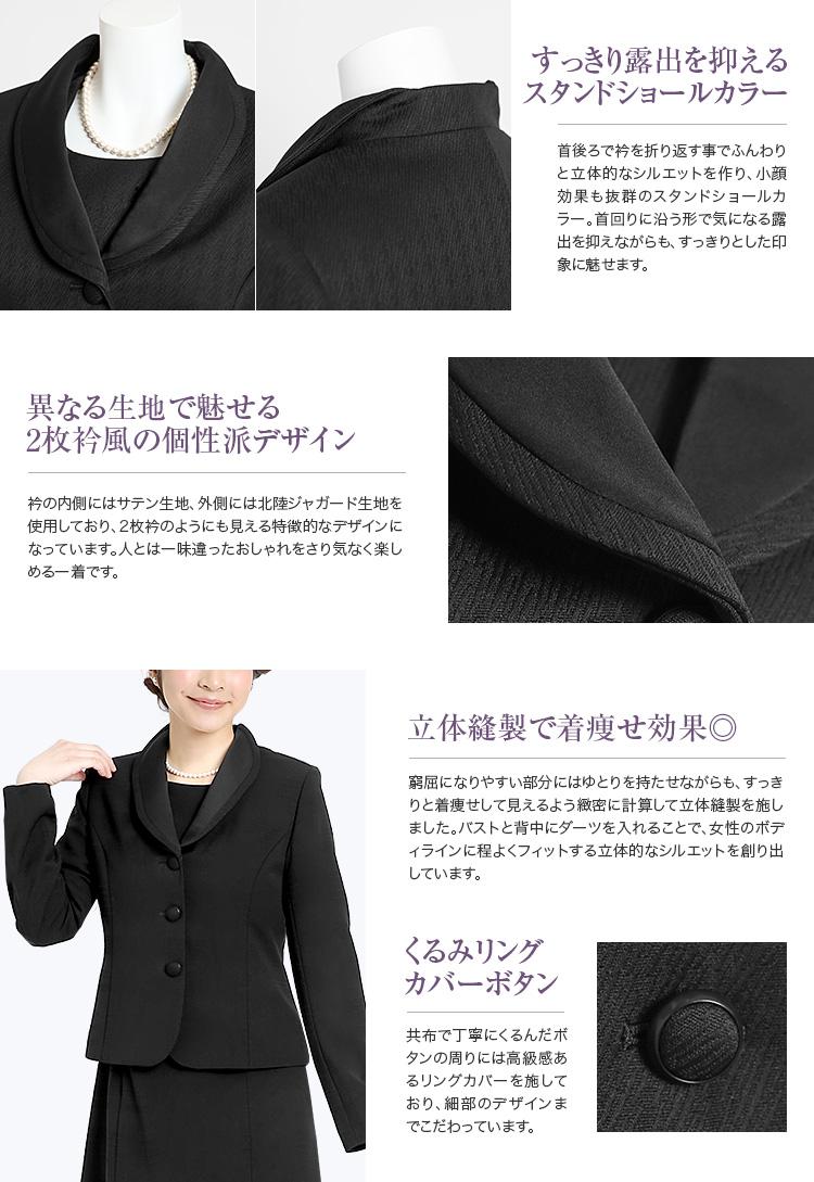 ブラックフォーマル レディース 喪服 礼服 日本製 ロング丈 大きいサイズ ワンピース 前開き アンサンブル 黒 ブラック フォーマル スーツ 夏用にも 葬式 お通夜 冠婚葬祭 40代 50代 BS-19-6410 あす楽対応