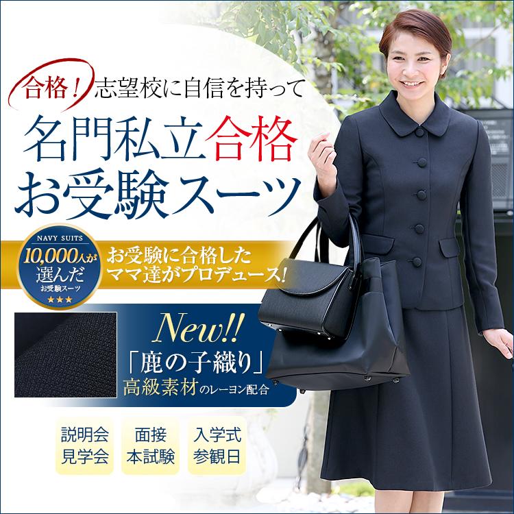 8c0312e446ee3 お受験スーツ ママ 母 合格 面接 紺 レディース ワンピース フォーマル 入園式 卒園式