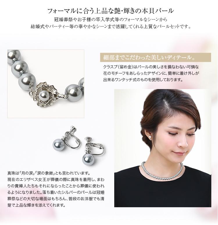 【あす楽対応】【真珠シルバーネックレスピアスイヤリング】本貝パールネックレス