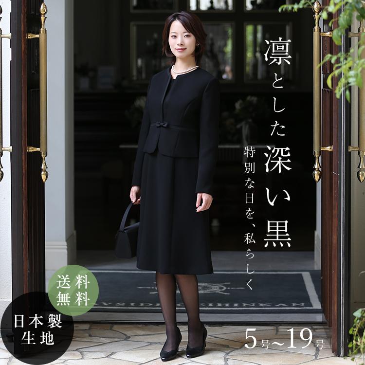 6040f26f90e19 ブラックフォーマル 洗える 喪服 礼服 レディース 大きいサイズ ワンピース フォーマル スーツ 日本製生地 夏用