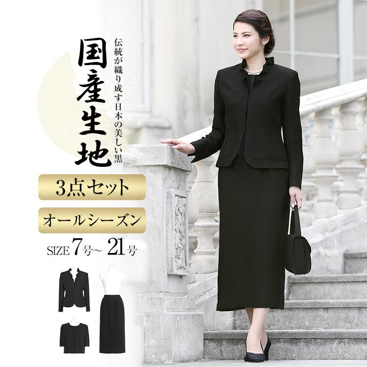 d21e08620e40b ブラックフォーマル レディース 喪服 礼服 大きいサイズ スカート フォーマル 後払い 夏用にも 卒業式