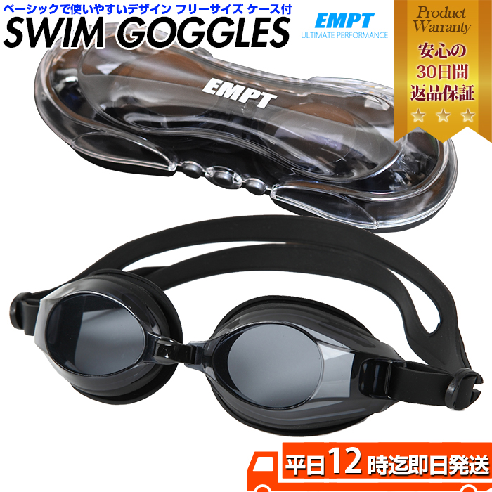 ベーシックで使いやすいスイムゴーグル スイムゴーグル 水泳ゴーグル ゴーグル 水泳眼鏡 ゴーグルケース スクール フィットネス ジム 部活 クラブ フリーサイズ ユニセックス  EMPT水泳ゴーグルブラックスイムゴーグル | ゴーグル ユニセックス 水泳ゴーグル フリーサイズ スイムゴーグル 部活 クラブ スクール フィットネス ジム 水泳眼鏡 スイムゴーグルケース 付 くもり止め 水泳 ゴーグル 曇り止め ケース メンズ トレーニング レディース 大人