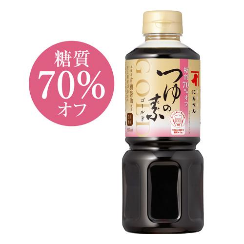 糖質70%オフ つゆの素ゴールド(3倍濃厚)
