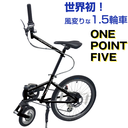 170-A4outre ワンポイントファイブ 1.5輪車 ONE POINT FIVE アウトレ自転車 黒 ブラック モノトーン 【送料無料】