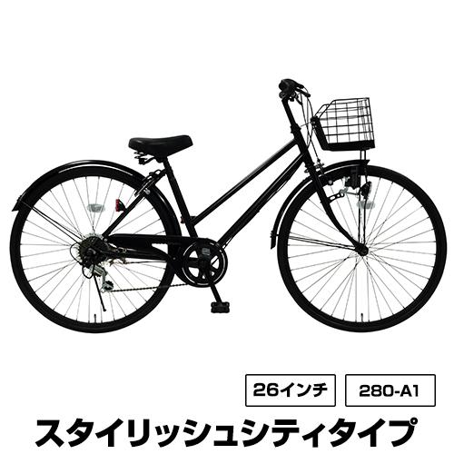 280-A1【送料無料】自転車 26インチ シティサイクル ブラック 黒 ブラック 黒 モノトーン モノトーン, 今庄町:0912bef9 --- officewill.xsrv.jp