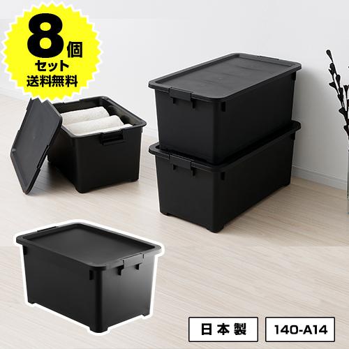 奥行55cm深型収納ボックスブラック 数量限定 卸売り 8個セット 140-A14奥行55cm深型収納ボックス 黒 ブラック 収納 25%OFF 送料無料 モノトーン