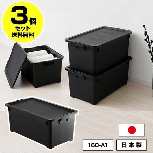 【3個セット特価】160-A1奥行70cm深型収納ボックス 黒 ブラック モノトーン 収納【送料無料】