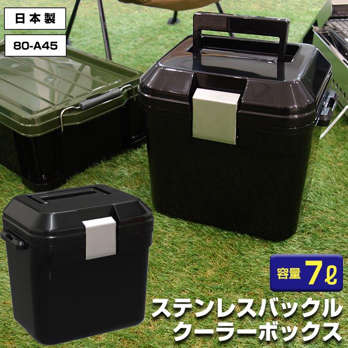 内側までブラックの日本製クーラーボックス ステンレスバックル 容量7L 80-A45クーラーボックス 小型 黒 お値打ち価格で ブラック モノトーン クーラーBOX 部活 おしゃれ カッコイイ かっこいい BBQ 送料無料 行楽 ショッピング バーベキュー 釣り オシャレ 海水浴