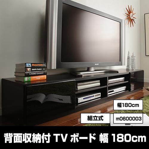 m0600003【送料無料】背面収納TVボード ロビン 幅180cm 黒 ブラック モノトーン 収納