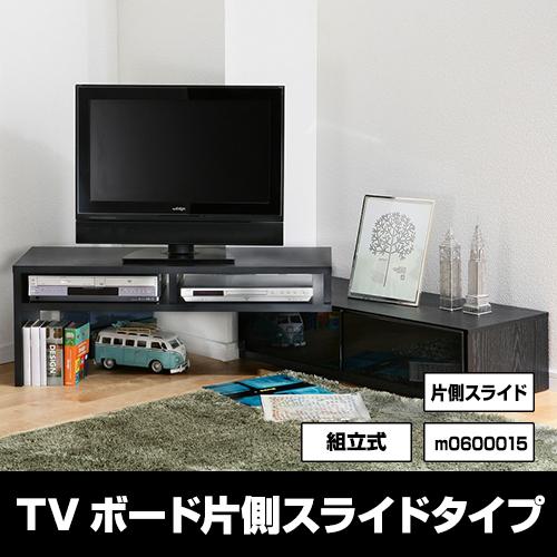 m0600015【送料無料】背面収納スライドTVボード ロビン 伸縮 黒 ブラック モノトーン 収納