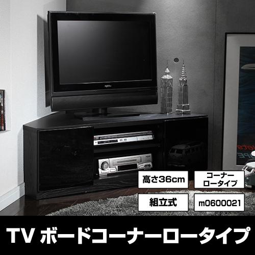 m0600021【送料無料】背面収納コーナーTVボード ロビン 高さ36cm 黒 ブラック モノトーン 収納