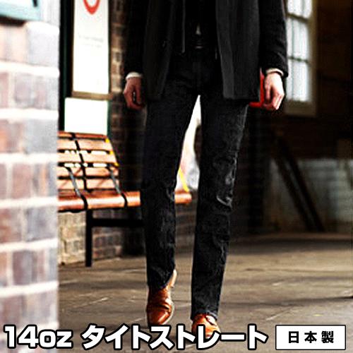 JB0716-BK【送料無料】JAPAN BLUE JEANS ジャパンブルージーンズ タイトストレート 黒 ブラック モノトーン