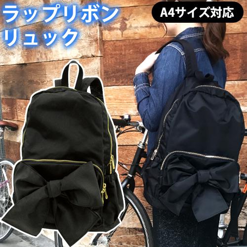Pink Trick ラップリボンリュック A4サイズ対応 ブラック 黒【送料無料】