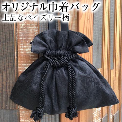 60-A26【送料無料】オリジナル 巾着バッグ A黒 ブラック モノトーン ペイズリー シンプル おしゃれ レディース