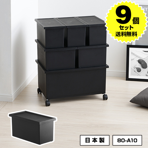 数量限定【9個セット】80-A10黒 ブラック 収納ボックス Sタイプ モノトーン 収納