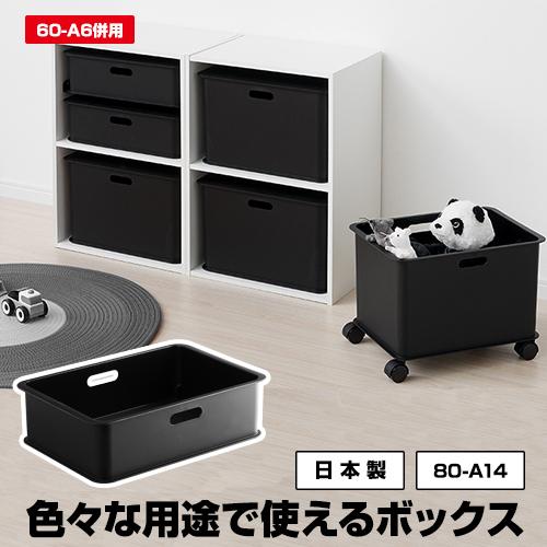 国産品 色々な用途で使える浅型 収納ボックス ブラックインテリア おもちゃ 海外限定 モノトーン カラーボックス収納 ブラック 80-A14モノトーン 浅型 黒