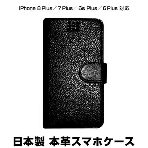 【送料無料】ボンゴ スマホケースiPhone8プラス/7プラス/6sプラス/6プラス対応手帳型 モノトーン 黒 ブラック アイフォン8PLUS アイフォン7PLUS アイフォン6PLUS アイフォン6sPLUS 手帳型ケース アイフォンカバー アイホン オシャレ 可愛い かわいい