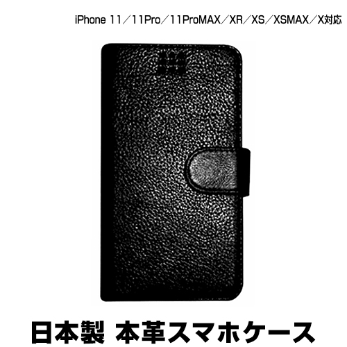 【送料無料】ボンゴ スマホケースiPhone11/11Pro/11ProMAX/XR/XS/XSMAX/X/8/7/SE/5s/5/5c対応手帳型 モノトーン 黒 ブラック オシャレ
